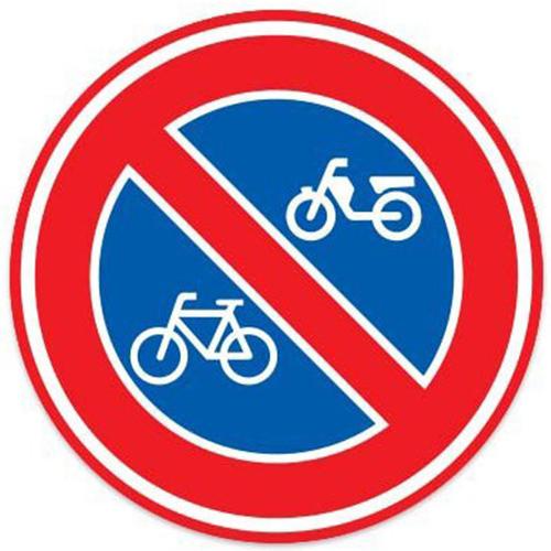 Verboden fietsen en bromfietsen te plaatsen sticker